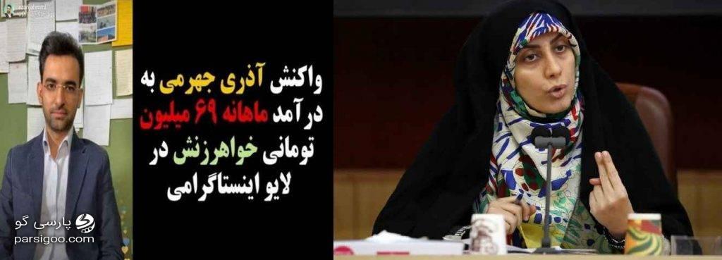 ماجرای حقوق نجومی ثنا اسدیان و لایو زنده آذری جهرمی و پاسخ سیده حمیده زرآبادی