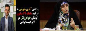پرونده ویژه: حقوق نجومی ثنا اسدیان و ارتباطش با وزیر ارتباطات + تصاویر