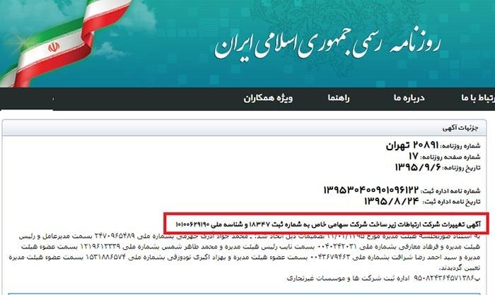 محمد جواد آذری جهرمی و رایتل روزنامه رسمی