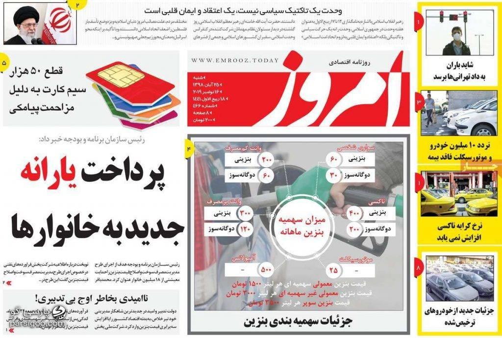 میزان سهمیه بنزین ماهان و پرداخت یارانه جدید به خانوارها روزنامه امروز