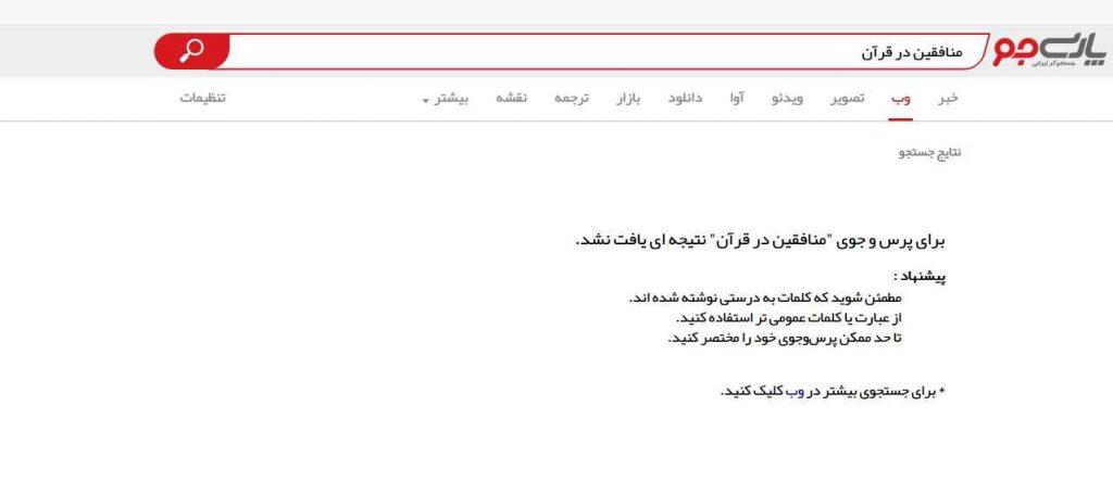ناکارآمدی موتورهای جستجوی ایرانی در وضعیت قطعی اینترنت