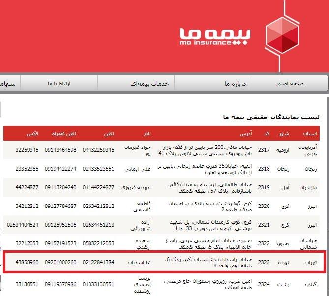 نقش ثنا اسدیان در سایت شرکت بیمه ما
