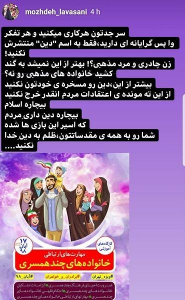 واکنش انتقادی کاربران به تصویر منتشر شده برای کارگاه آموزش مهارت های چند همسری