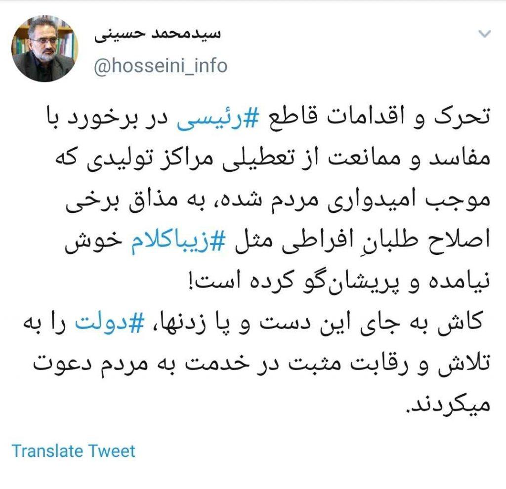 واکنش توئیتی دکتر سید محمد حسینی درباره گل به خودی زیباکلام