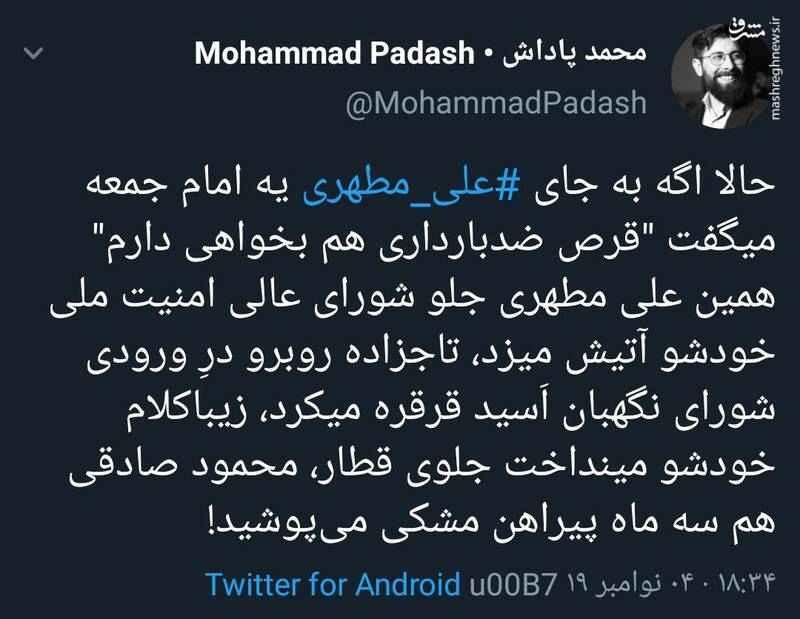 واکنش قابل تأمل یکی از کاربران به توهین علی مطهری به دانشجوی دانشگاه شهید بهشتی با عبارت قرض ضد بارداری