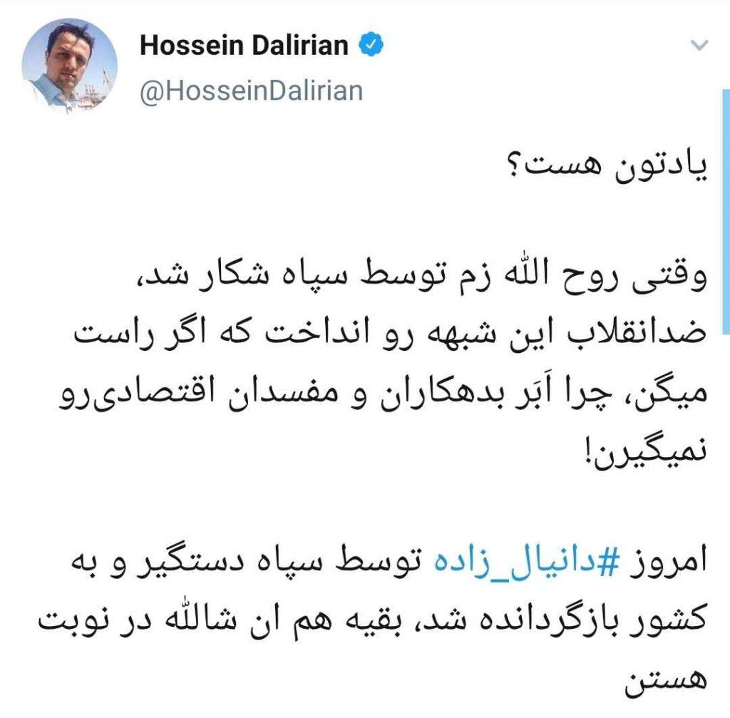 واکنش کاربران به دستگیری سلطان فولاد توسط سپاه