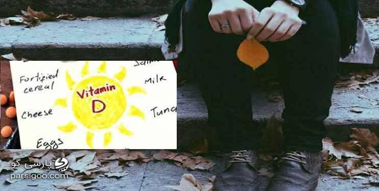 ویتامین ضد افسردگی ویتامین دی ویتامین D