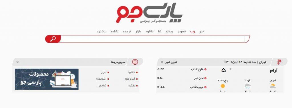 پارسی جو موتور جستجوی ایرانی
