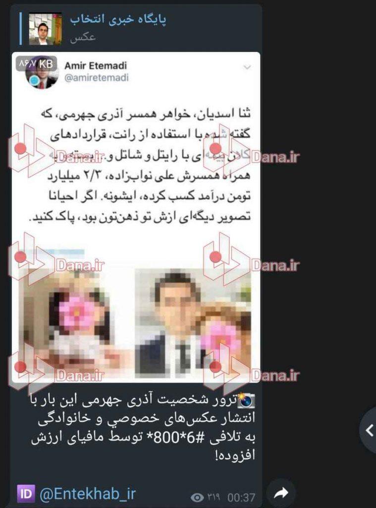 پایگاه خبری انتخاب و انتشار تصاویر ثنا اسدیان و محکوم کردن منتقدان صادق