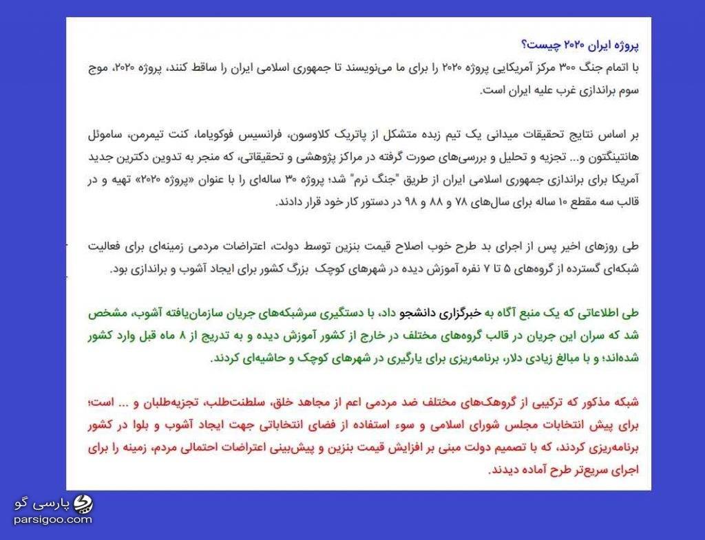 پروژه ایران 2020 برای ساقط کردن جمهوری اسلامی ایران