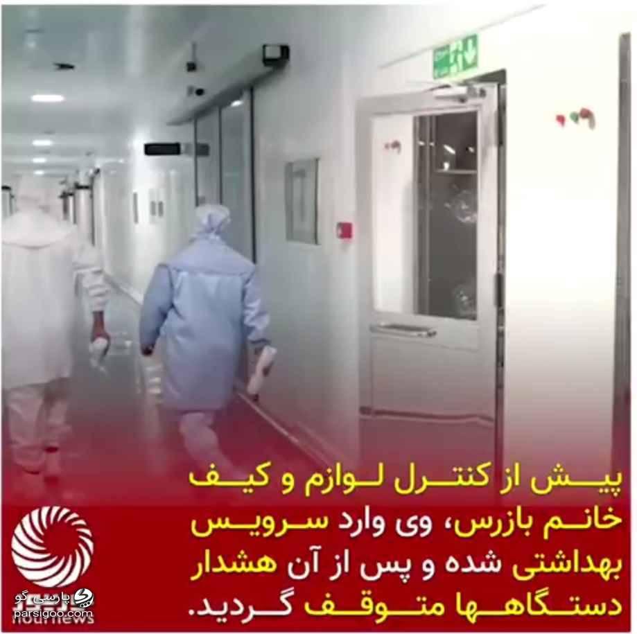 پس از ورود بازرس مشکوک به سرویس بهداشتی هشدار دستگاه های نظارتی قطع می شود
