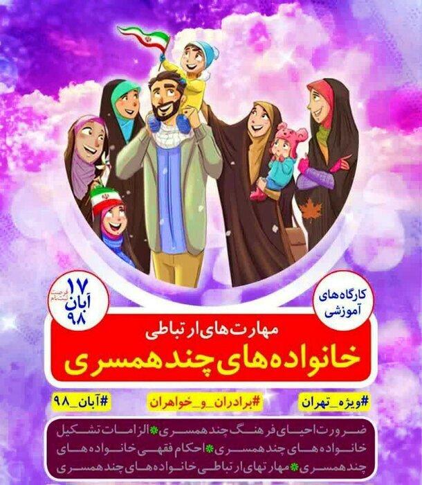 پوستر اصلی کارگاه مهارت های چند همسری