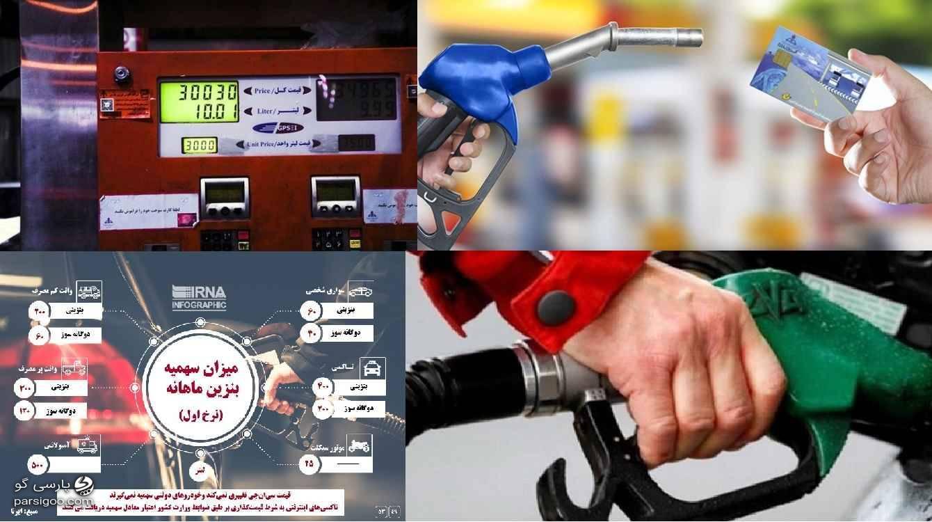 چرا بنزین گران شد
