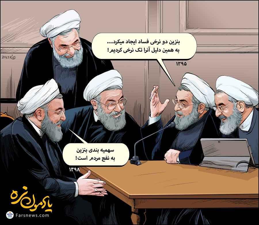 کارتون تناقض تاریخی دکتر حسن روحانی رئیس جمهور درباره بنزین