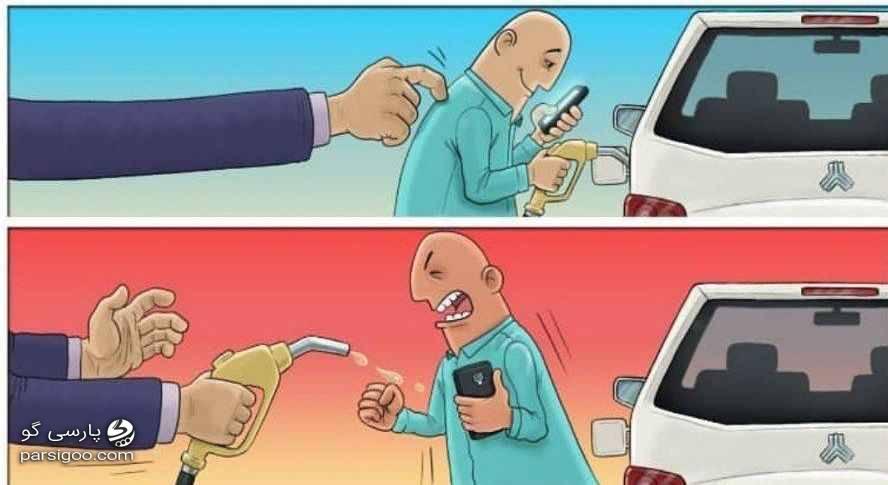 کارتون طنز درباره گرانی بنزین و قطعی اینترنت