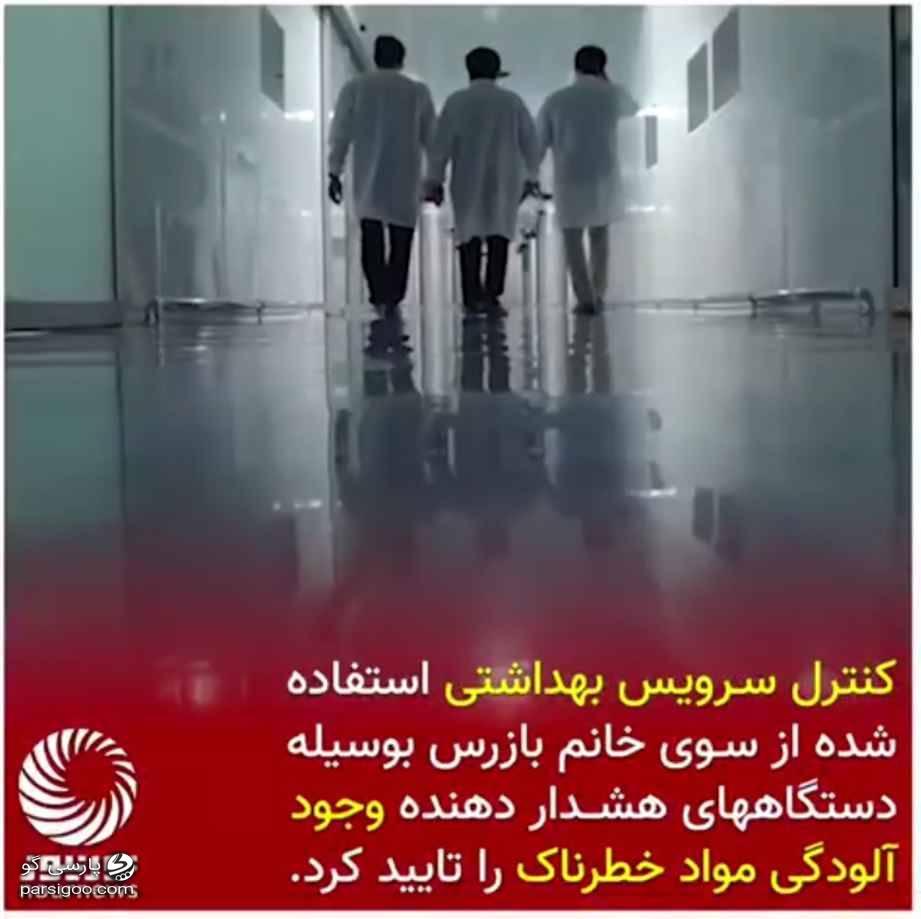 کنترل سرویس بهداشتی نشان می دهد بازرس زن مواد خطرناک را تخلیه کرده است