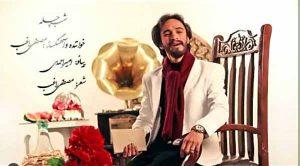 آهنگ شب چله با صدای مصطفی راغب خواننده یزدی
