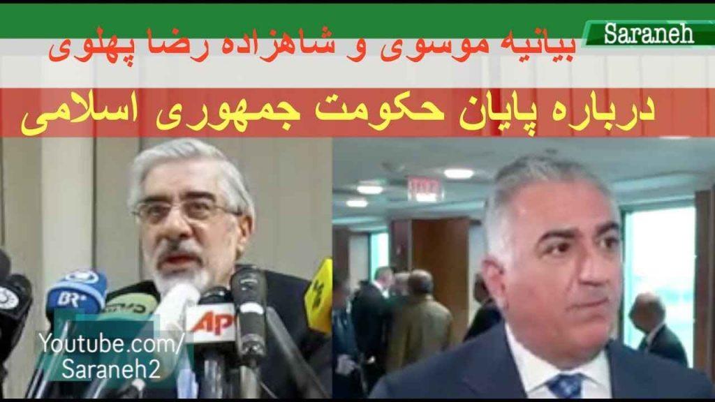استقبال سایت های ضد انقلاب از بیانیه اخیر میرحسین موسوی