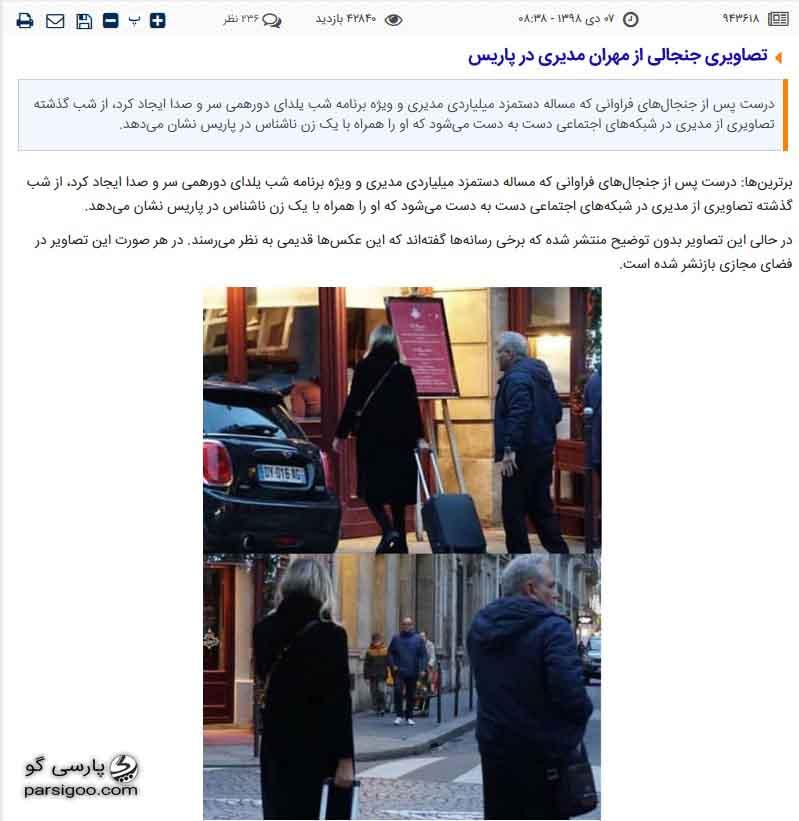 تصاویری جنجالی از مهران مدیری در پاریس