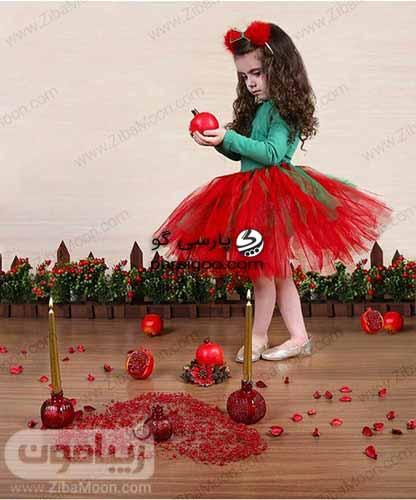 دختر بچه با لباس ویژه یلدا و انار