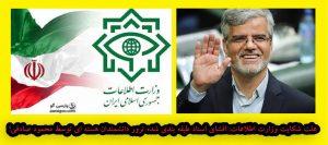 شکایت وزارت اطلاعات از محمود صادقی