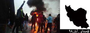 صدای آبان ۹۸ کمپین اعتراضی هنرمندان با عنوان صدای آبان ۹۸