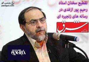 فیلم تقطیع شده سخنان رحیم پور ازغدی در رسانه های زنجیره ای و واکنش ها به آن