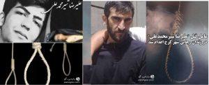 قاتل شیر محمد علی اعدام شد