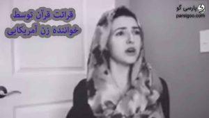 قرائت قرآن توسط خواننده زن آمریکایی