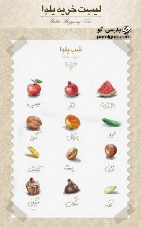 لیست خرید شب یلدا