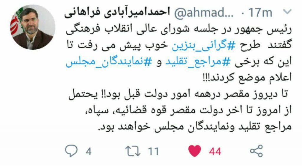 واکنش امیرآبادی به موضع رئیس جمهور درباره اعتراض مراجع و نمایندگان مجلس به عملکرد دولت در گرانی بنزین