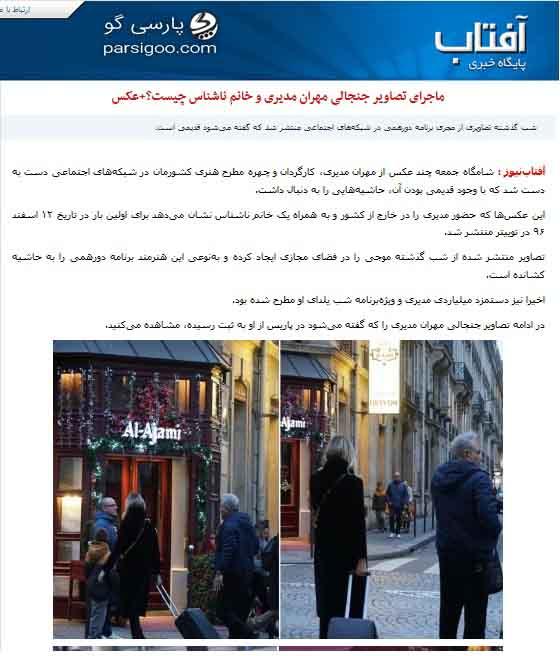 پایگاه خبری آفتاب ماجرای تصاویر جنجالی مهران مدیری و خانم ناشناس چیست