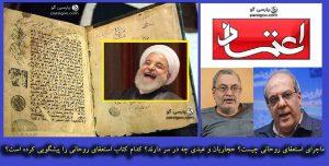 پیشگویی استعفای روحانی در یک کتاب سعید حجاریان عباس عبدی کتاب تقویم سالانه
