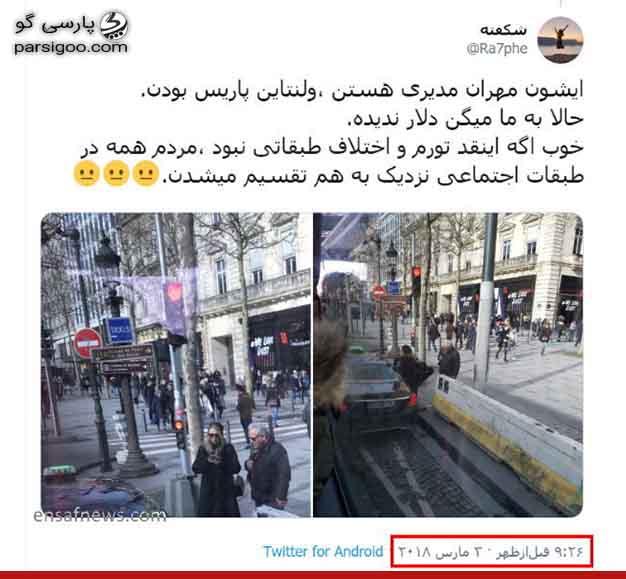 کاربری که در توئیتر نخستین بار تصاویر جنجالی مهران مدیری در پاریس را منتشر کرد