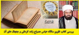 کتاب تقویم سالانه عباس مصباح زاده کرمانی