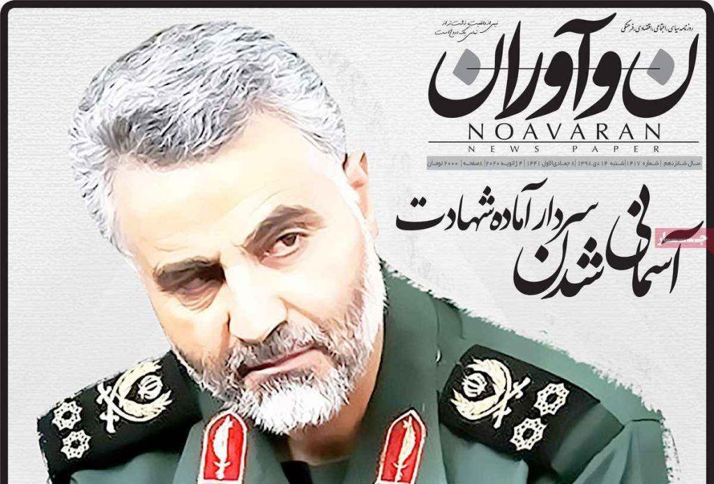 آسمانی شدن سردار آماده شهادت واکنش روزنامه نوآوران به شهادت سپهبد سلیمانی