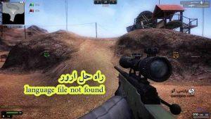 ارور language file not found