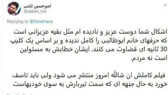امیر حسین ثابتی. منظور زینب ابوطالبی مسئولین است نه مردم