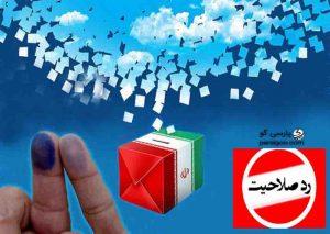 انتخابات مجلس رد صلاحیت