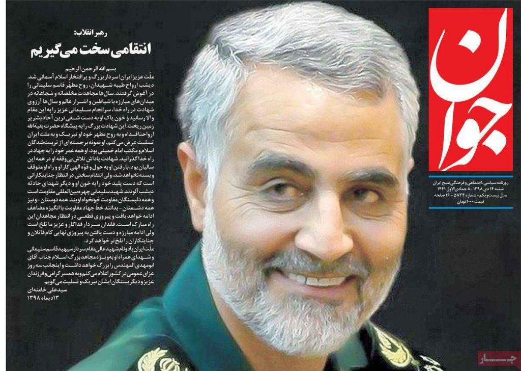 انتقامی سخت می گیریم واکنش روزنامه جوان به شهادت سردار سلیمانی