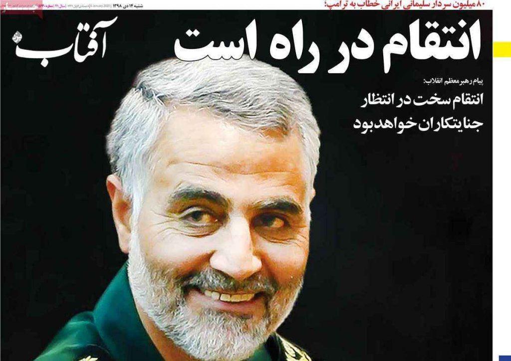 انتقام در راه است واکنش روزنامه آفتاب یزد به شهادت سردار سلیمانی
