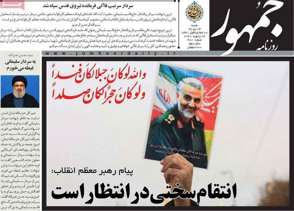 انتقام سختی در انتظار است واکنش روزنامه جمهور به شهادت حاج قاسم سلیمانی