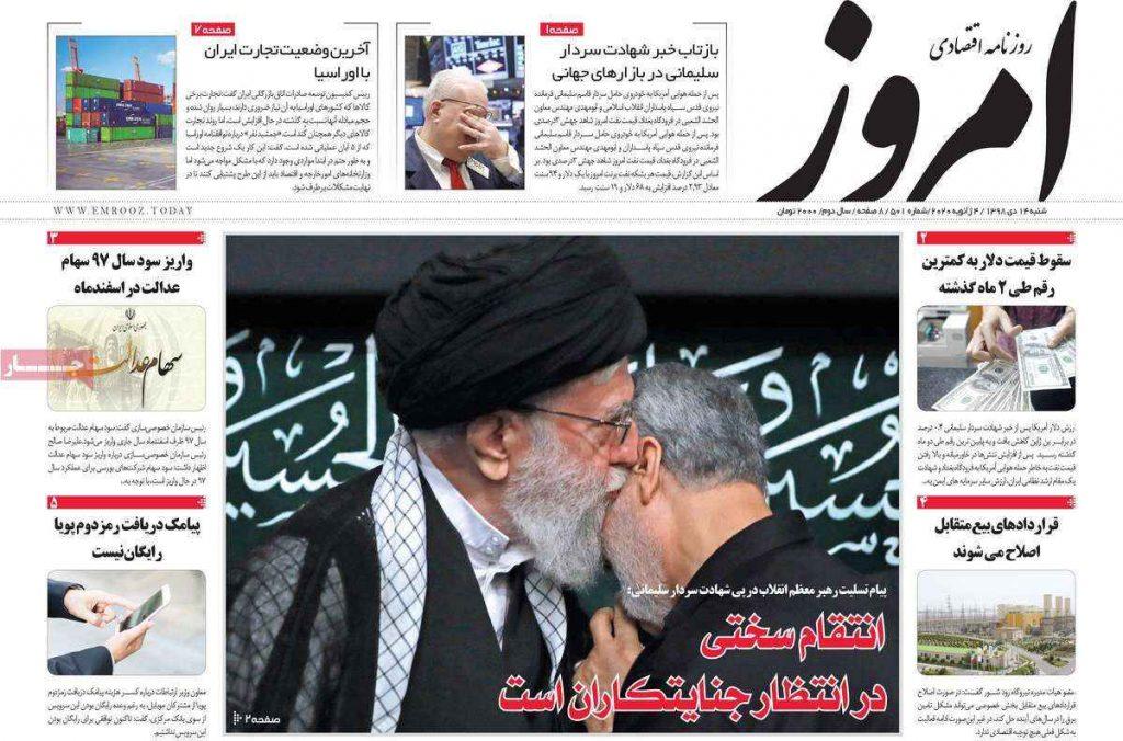 انتقام سختی در انتظار جنایتکاران است واکنش روزنامه امروز به شهادت سپهبد سلیمانی