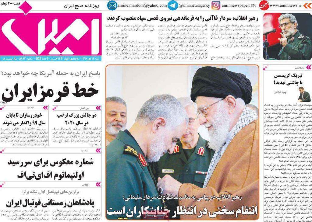انتقام سختی در انتظار جنایتکاران است واکنش روزنامه امین به شهادت سپهبد سلیمانی