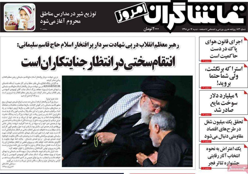 انتقام سختی در انتظار جنایتکاران است واکنش روزنامه تماشاگران امروز به شهادت سپهبد سلیمانی
