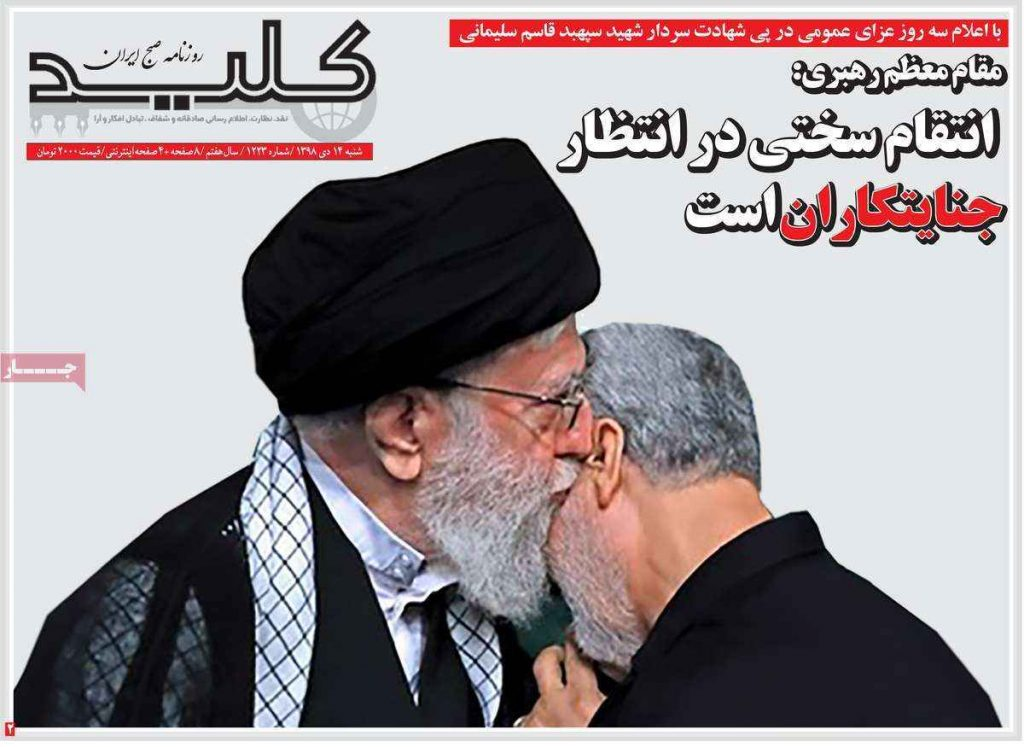 انتقام سختی در انتظار جنایتکاران است واکنش روزنامه کلید به شهادت حاج قاسم سلیمانی