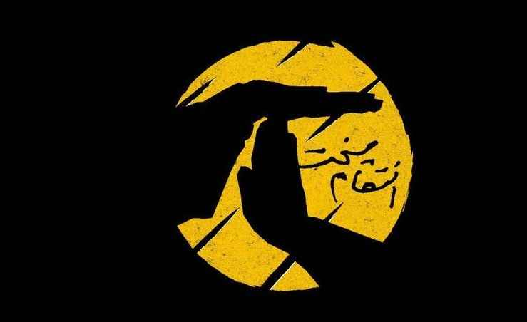 انتقام سخت سناریوی انتقام ایران