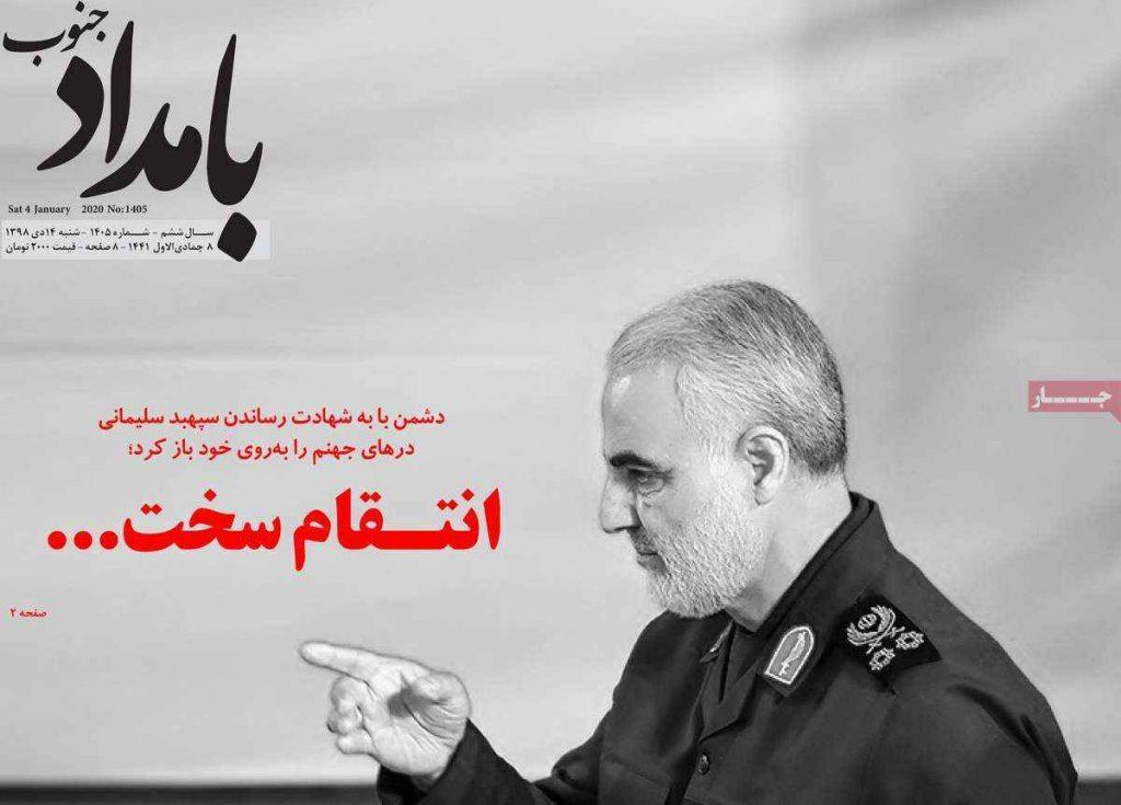 انتقام سخت واکنش روزنامه بامداد جنوب به شهادت سردار سلیمانی