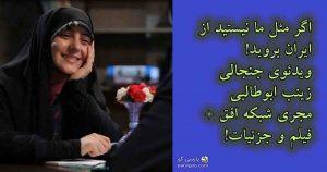 اگر مثل ما نیستید از ایران بروید زینب ابوطالبی
