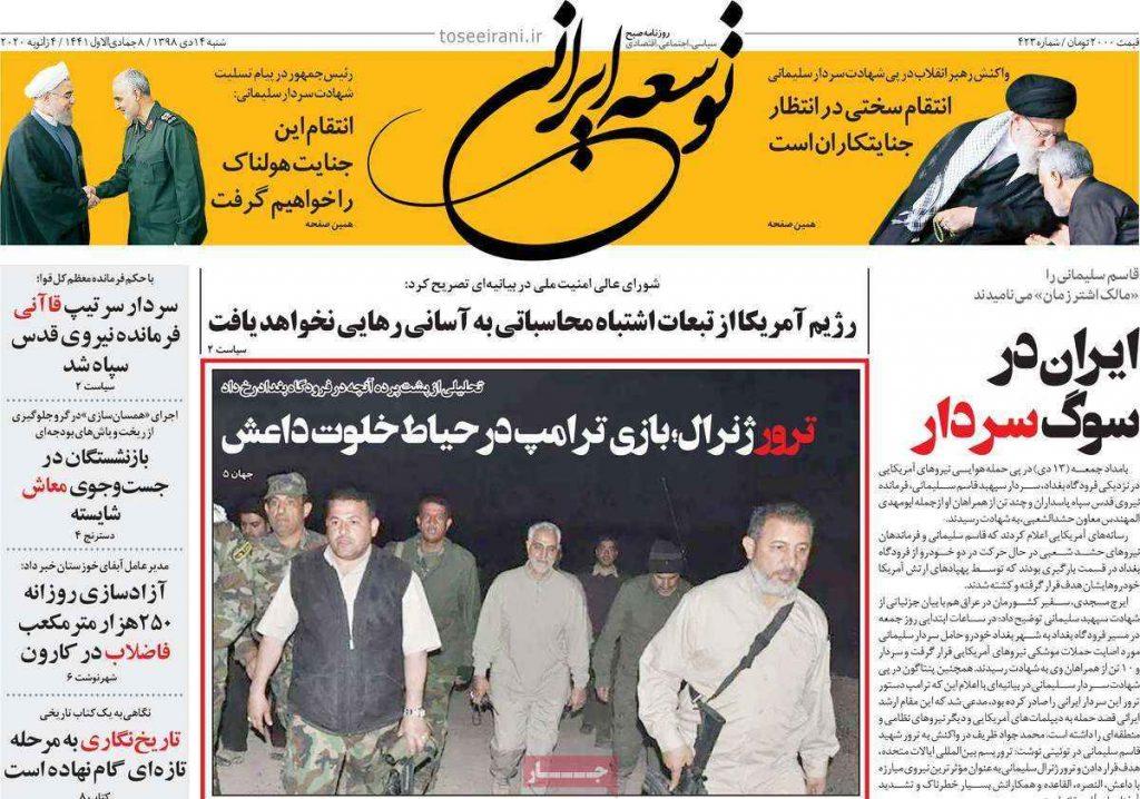 ایران در سوگ سردار واکنش روزنامه توسعه ایرانی به شهادت حاج قاسم سلیمانی